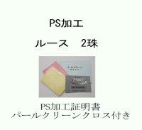 PS加工 ルース2珠(ペア珠)