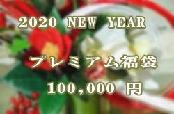 真珠職人10万円「福袋」