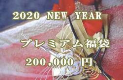 真珠職人20万円「福袋」