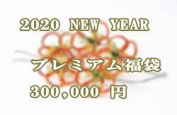 真珠職人30万円「福袋」