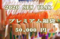 真珠職人5万円「福袋」
