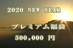 真珠職人50万円「福袋」